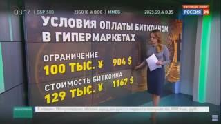 KIBO LOTTO.  Информация про Биткоин Bitcoin Россия 24. 05.04.2017.