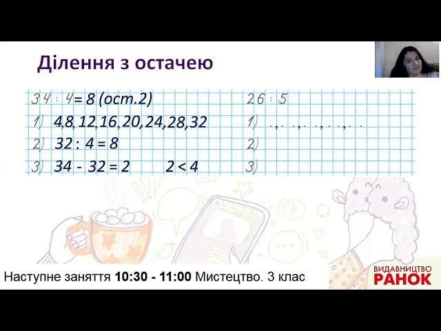 3 клас. Математика. Ділення з остачею. (за підр. С. Скворцової, О. Онопрієнко)
