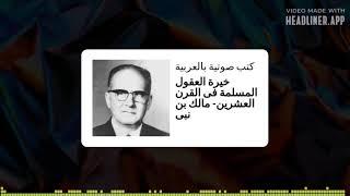 April 05 - كتب صوتية بالعربية -