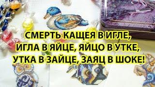 Впечатления: утка отдыхалочка Рукоделие Марина Ковалева