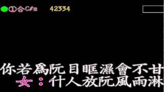 [KTV]張秀卿&羅時豐_不甘妳哭_閩_(勃魯斯)