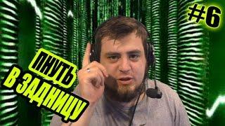 Enter the Matrix [6] - ПНУТЬ В ЗАДНИЦУ(ПЛЕЙЛИСТ ИГРЫ - https://goo.gl/fc5xdu ✪ ПОМОГИ КАНАЛУ, ПОКУПАЙ ИГРЫ ТУТ - http://steambuy.com/pomidorka ▽ !!! РАЗВЕРНИ !!! ▽ Нас..., 2016-01-19T04:38:41.000Z)