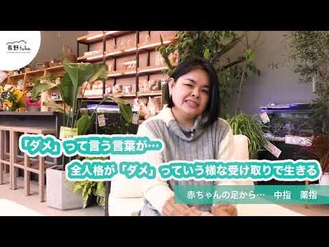13)トウリーディング の世界 「赤ちゃんの足の指〜中指・薬指〜」長野tube