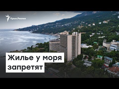Крым. Жить у моря запретят | Радио Крым.Реалии