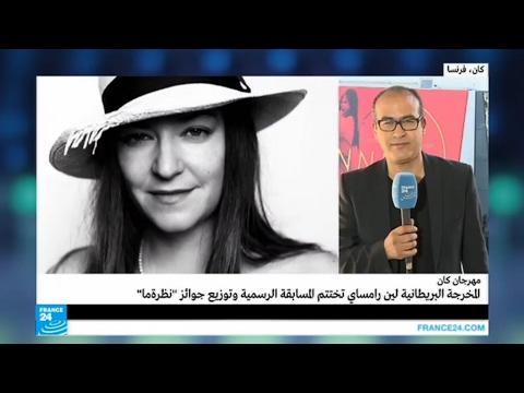 فيلم البريطانية لين رامساي يختتم عروض المسابقة الرسمية للمهرجان  - 21:22-2017 / 5 / 28