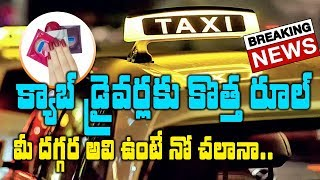 Flash News For Cab Drivers || New Rules For Challan || Drunk And Drive