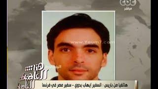 سفير مصر بفرنسا: لا توجد اتهامات لصاحب جواز السفر المصري «فيديو»