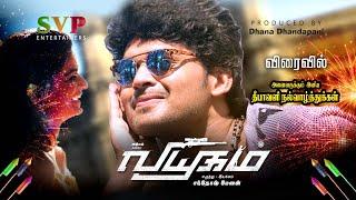 Ayyo Enna Kollura   Viyuham Tamil [Lyrics] Song   Music - Deepak , Nilamboor   SVP Entertainers
