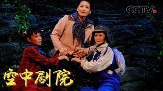 《CCTV空中剧院》 20190814 沪剧《挑山女人》1/2| CCTV戏曲