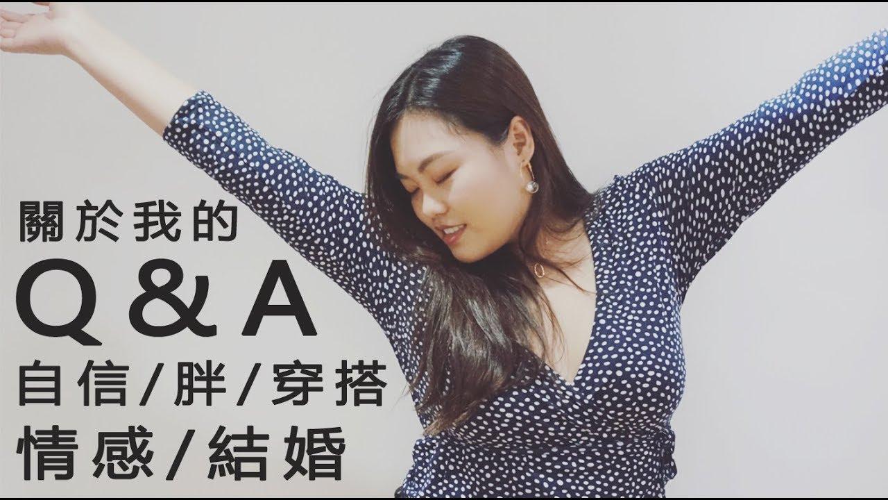 【關於我的Q&A】香港人在上海   胖子如何找到自信   戀愛經歷   Kiuplus - YouTube