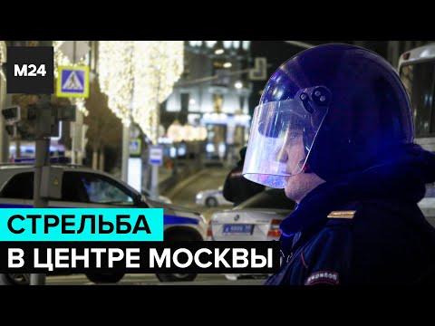 Стрельба произошла у здания ФСБ на Лубянке - Москва 24