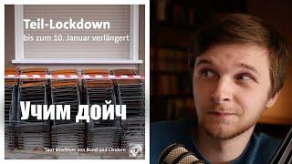 Teil Lockdown verlängert Deutschland Nachrichten Учим немецкий по новостям