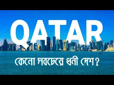 কাতার পৃথিবীর সবচেয়ে ধনী দেশ | Qatar is the richest country in the world? | Eagle Eyes
