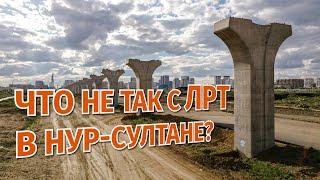 Проект ЛРТ в Нур-Султане: Казахстан отказывается от китайских денег