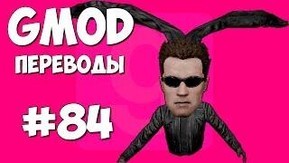 Garry's Mod Смешные моменты (перевод) #84 - Вертолёты (Gmod: Hide And Seek)