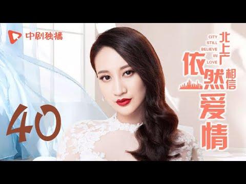 北上广依然相信爱情 40 (朱亚文、陈妍希 领衔主演)