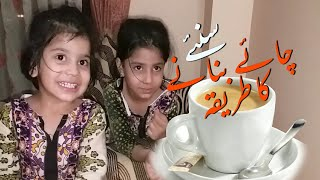 How To Make Tea | babies | baby 2018 | Tea Making |