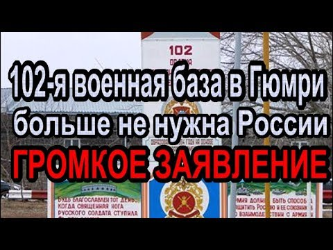 102-я военная база в Гюмри больше не нужна России - ГРОМКОЕ ЗАЯВЛЕНИЕ