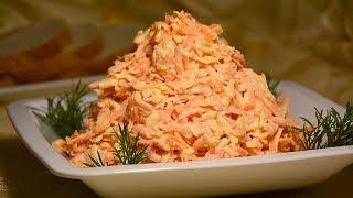 БЫСТРЫЙ САЛАТ на Ужин за 15 минут! Рецепт Бюджетного и Вкусного Салата с Морковью, Сыром и Чесноком