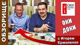 ОБЗОРИЩЕ / ОКИ ДОКИ / Вместе с Игорем Ермоленко