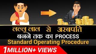 एक छोटी कम्पनी में Process कैसे बनाएं |  Process Orientation | SOP | Dr Vivek Bindra