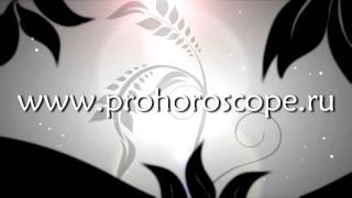 PRO Гороскоп на завтра(, 2013-06-04T12:32:37.000Z)