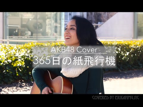 NHK朝ドラ「あさが来た」365日の紙飛行機 - AKB48カバー 365 Days of Paper Airplanes  (Erika Hosoi Cover)