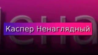 Самые необычные мужские имена в Росии в 2015 году!