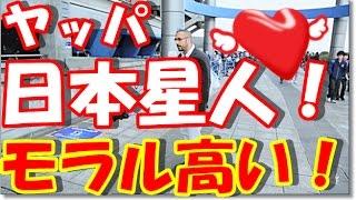 チャンネル登録よろしくお願いいたします。 https://goo.gl/y8vjbW 日本...