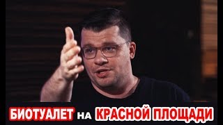► Гарик Харламов - Биотуалет на Красной площади)) 😂 Очень смешная история!