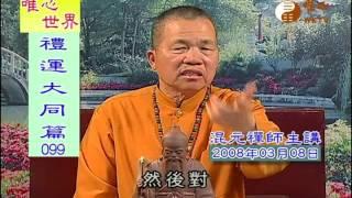 【禮運大同篇099】| WXTV唯心電視台