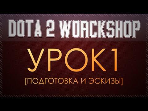 видео: dota 2 workshop tutorial [Урок 1 подготовка и эскизы]