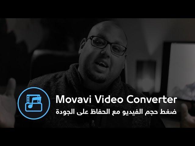 شرح برنامج Movavi Video Converter لضغط و تحويل صيغ الفيديو