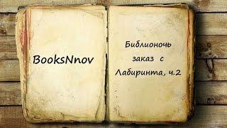 """Лабиринт """"Библионочь"""" : книжные покупки, часть 2"""