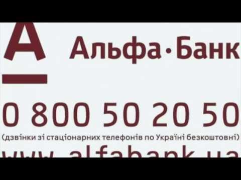 Так работает Альфа-банк Украина. А зря