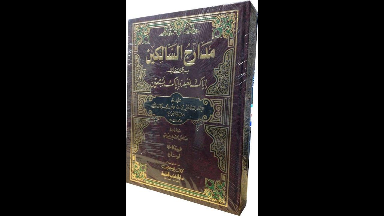 مدارج السالكين محمد سيد حاج ح03 (منزلة محاسبة النفس)