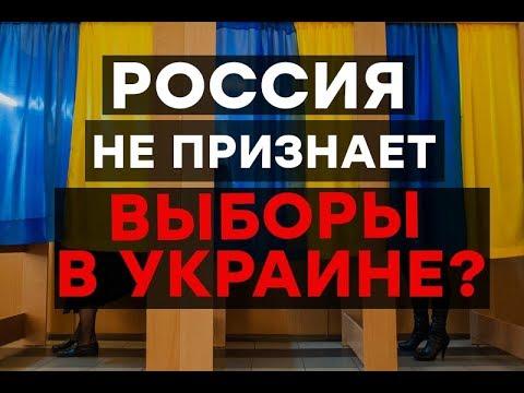 Почему Кремлю выгодно не признать выборы в Украине? - Утро у Большом Городе