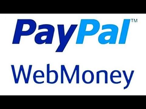Как перевести деньги с PayPal на Webmoney