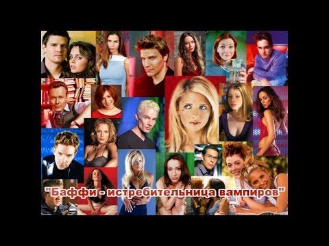 Сериал Баффи — Истребительница вампиров 1 сезон Buffy the