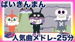 アンパンマン歌のアニメーション『ばいきんまんが歌う人気曲メドレー25分』