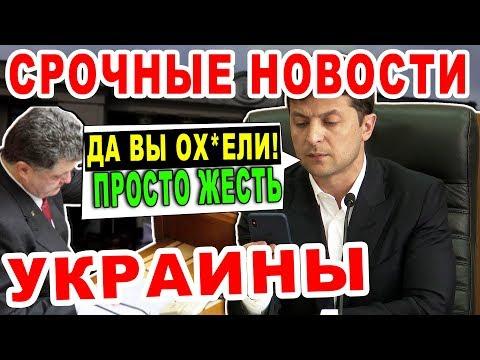 ЗЕЛЕНСКИЙ БЫЛ ШОКИРОВАН!