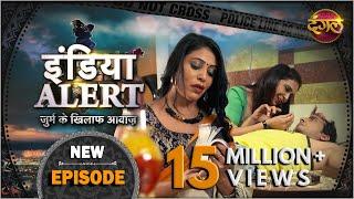 India Alert || Episode 147 || Aadmi Bana Khilona ( आदमी बना खिलौना ) || इंडिया अलर्ट Dangal TV