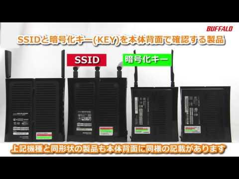無線lanのパスワードの調べ方(buffalo :: VideoLike