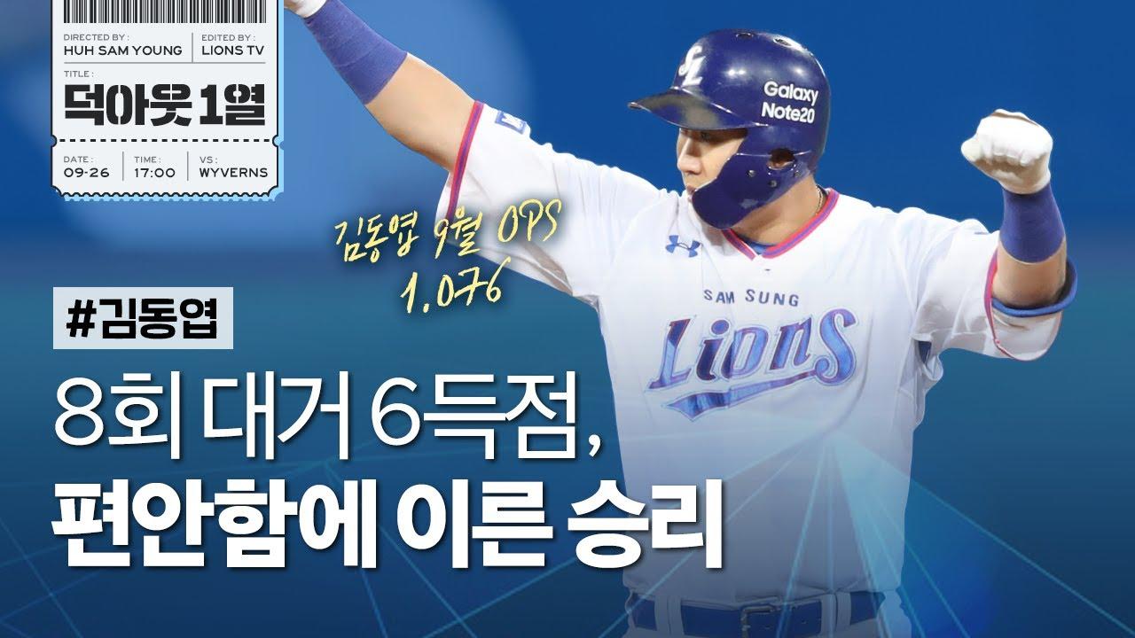 [라이온즈tv] 뷰캐넌 QS+ & 김호재 'KBO 리그 데뷔 첫 홈런' 📹 #덕아웃1열 (9.26 SK전)
