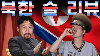 North Korea Liquor Review