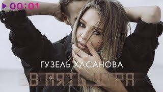 Download Гузель Хасанова - В пять утра | Official Audio | 2019 Mp3 and Videos