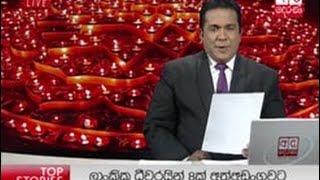 Derana News (8) 2017-01-14