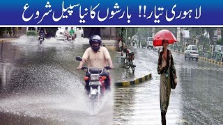 Lahori Be Ready!! Heavy Rains Expected Tomorrow