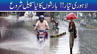 Lahori Be Ready!! Heavy Rains Expected Tomorrow