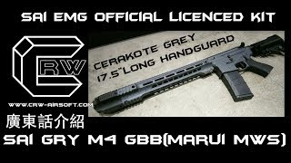 CRW介紹SAI GRY M4Gbb kit(Marui MWS)by Gunsmodify x G&P